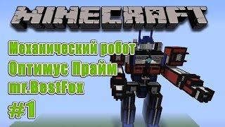 "видео: Майнкрафт | Механический робот ""Оптимус Прайм"" / #1"