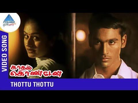 Download Dhanush Super Hit Song | Thottu Thottu | Kadhal Konden Tamil Movie | Dhanush | Yuvan Shankar Raja