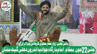 Zakir Ammar Mehdi Karbalai Jashan 11 Ziqad 2021 Imam Raza a.s   Imambargah Jawadia Multan