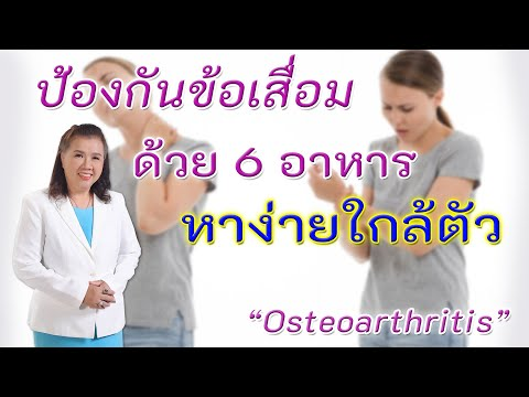 รีบหามากิน ป้องกันข้อเสื่อม ลดอาการปวด ด้วย 6  อาหาร หาง่าย | Osteoarthritis | พี่ปลา Healthy Fish