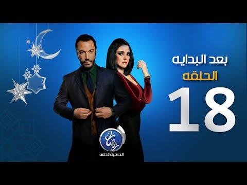 مسلسل بعد البداية - الحلقة الثامنة عشرة | Episode 18 - Ba3d El Bedaya