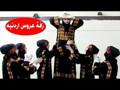 زفة عروس اردنية - فرقة بنات جامعة اليرموك ( النسخة الاصلية ) #زفه اردنيه