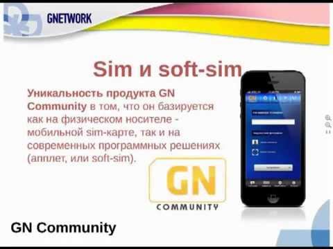 Школа 'Направление GN Community' 2 xfcnm 11_07_13