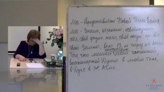 Надежда Токарева - (26-27).01.2019.Д-1_Большой Семинар.Новосибирск.Прямой Эфир.