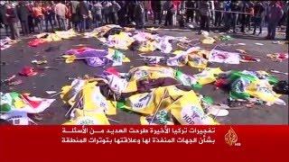 علامات استفهام حول تفجيرات تركيا