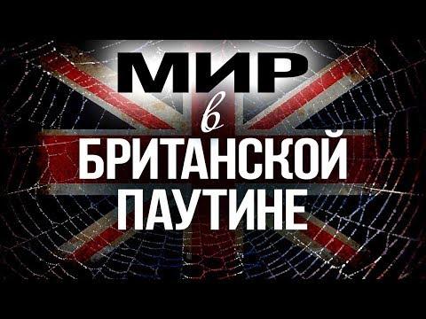 Главная тайна британской элиты (Д. Перетолчин, О. Яновский)