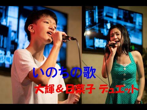 大輝&日菜子 デュエット『いのちの歌/茉奈佳奈』2019.08.15 @カラオケマリンブルー