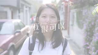 (鄭耘故事)我很可以-青年體驗學習計畫影片