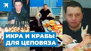 Убийца Цеповяз в тюрьме пирует: ест крабов и красную икру
