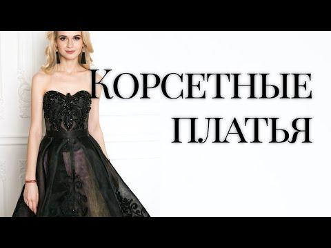 Моделирует фигуру корсетным платьем. Из чего состоит корсет