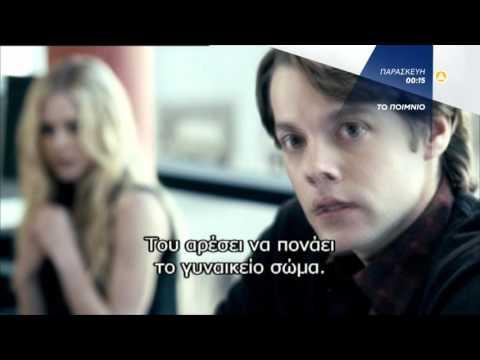 ΤΟ ΠΟΙΜΝΙΟ (THE FLOCK) - trailer