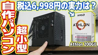 【超小型自作PC】6980円の激安CPU「AMD Athlon 200GE」の実力は?ファンの静音化も!(DeskMini A300 #02)