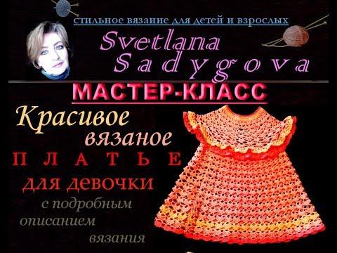 вязаное платье спицами для женщин схемы - YouTube