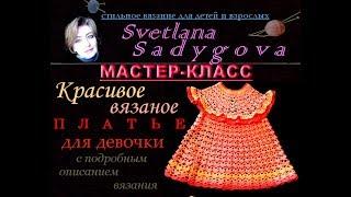 Красивое вязаное платье для девочки. Подробно, как связать платье. Стильное вязание. Knitting.