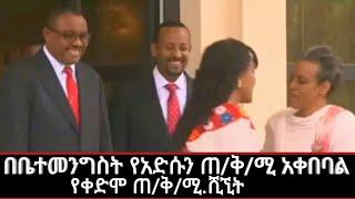 Ethiopia: በጣም ደስ የምል ሰበር ዜና አለን ዘሬ-Apr.2.2018.
