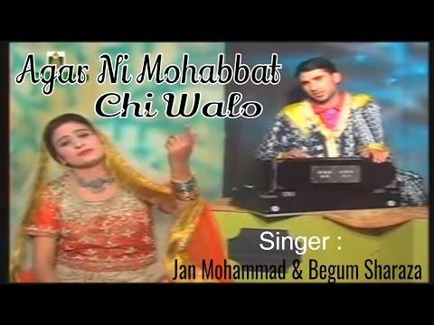 Kashmiri Video Song - Agar Ni Mohabbat Chi Walo - Jan Mohammad & Begum Sharaza