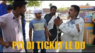 PK RUN MUREED PTI KI TICKET KI TALASH MEIN