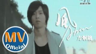 方炯鑌(阿鑌)第三波主打MV【風】由師姐戴佩妮執導,王心如飾演MV女主角...