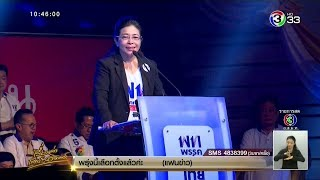 พรรคเพื่อไทยปราศรัยใหญ่ 'หญิงหน่อย' เผยเส้นทางการเมืองของไม่เคยโรยด้วยกลีบกุหลาบ