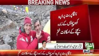 Climbers missing on Nanga Parbat presumed dead. Pakistan