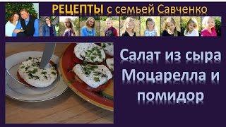 Рецепты с семьей Савченко - Салат Сыр Моцарелла и помидоры  - Лидия Саченко