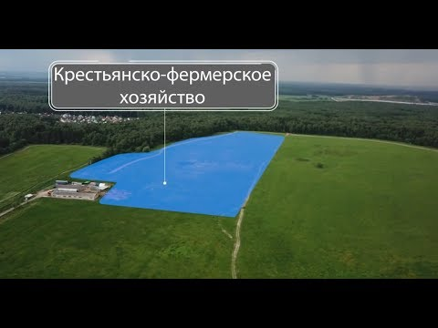 Участок крестьянского фермерского хозяйства| Www.12гамосква.рф |