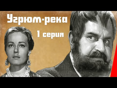 Угрюм-река (1969) (1 серия) фильм