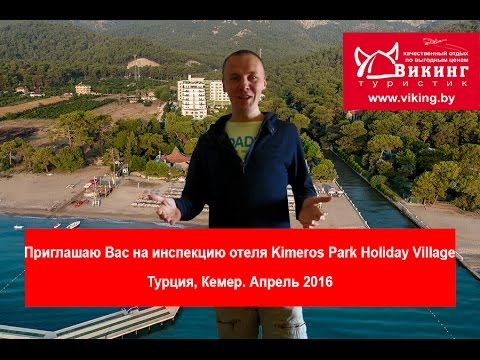 Обзор отеля Kimeros Park Holiday Village, Турция, Кемер