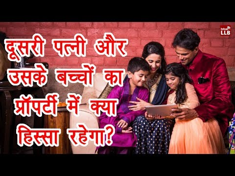 Property Rights of Second Wife And Her Children in Hindi | By Ishan