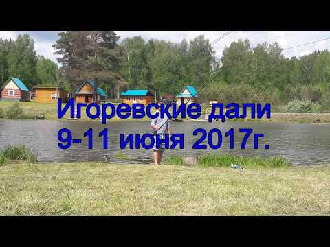 Игоревские дали 2017
