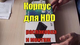 PRO гаджет #14. Корпус для HDD (DEXP). Розпакування та монтаж вінчестера Seagate Barracuda (3,5