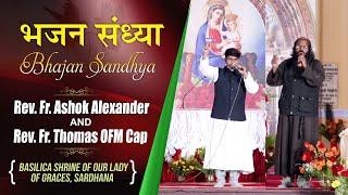 Bhajan Sandhya By Rev. Fr. Ashok & Rev. Fr. Thomas OFM CAP