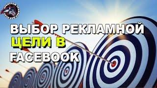 Выбор рекламной цели в Facebook. Арбитраж трафика