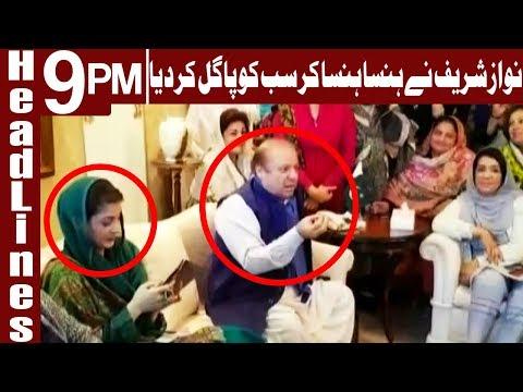 Nawaz Sharif makes FUN of Judiciary - Headlines and Bulletin 9 PM - 4 December 2017 - Express News