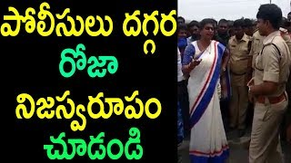 YSRCP MLA RK Roja AT Nagari Warnings To Police Comments On TDP GOVT Party Leaders | Cinema Politics