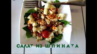 Салат со шпинатом по итальянски. Простые рецепты.