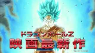 Dragon Ball Z La Resurrección De Freezer Goku SSJDSSJ vs Golden Freezer Latino