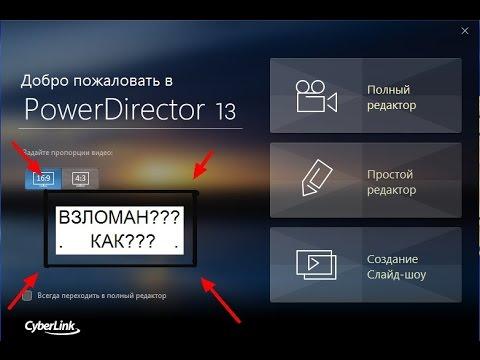 Powerdirector 10 инструкция на Youtube - фото 9