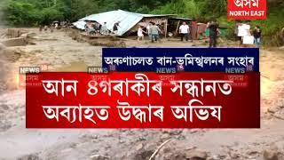Floods creating havoc in Arunachal Pradesh