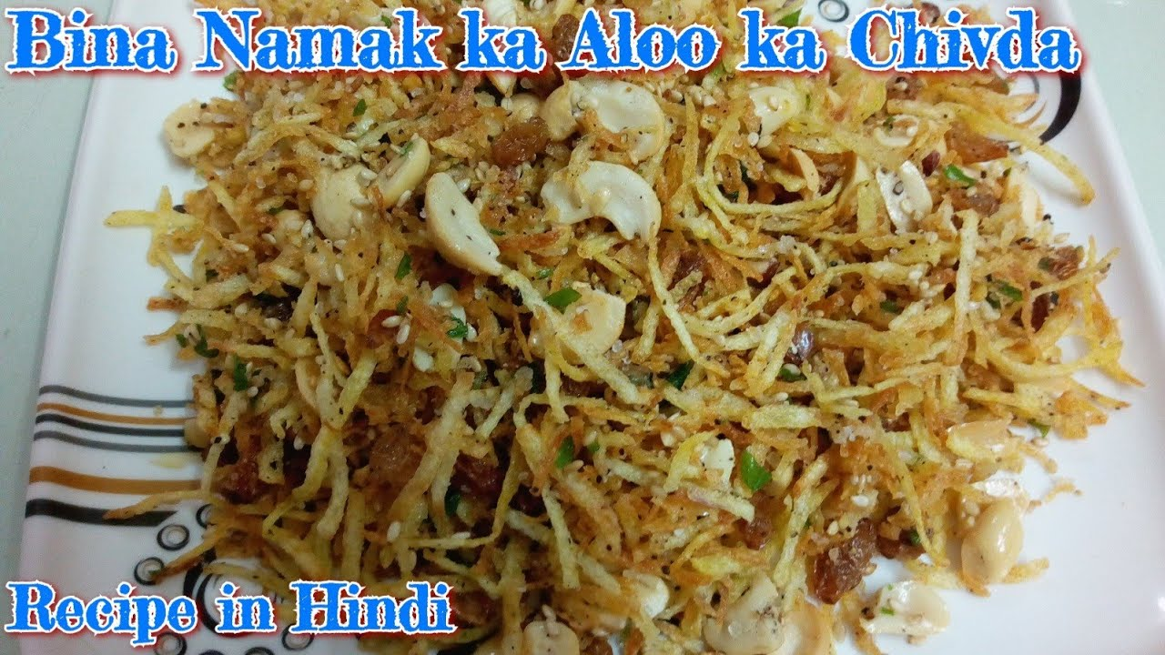 Bina Namak ka Chivda Recipe in Hindi | बिना नमक का चिवडा रेसिपी