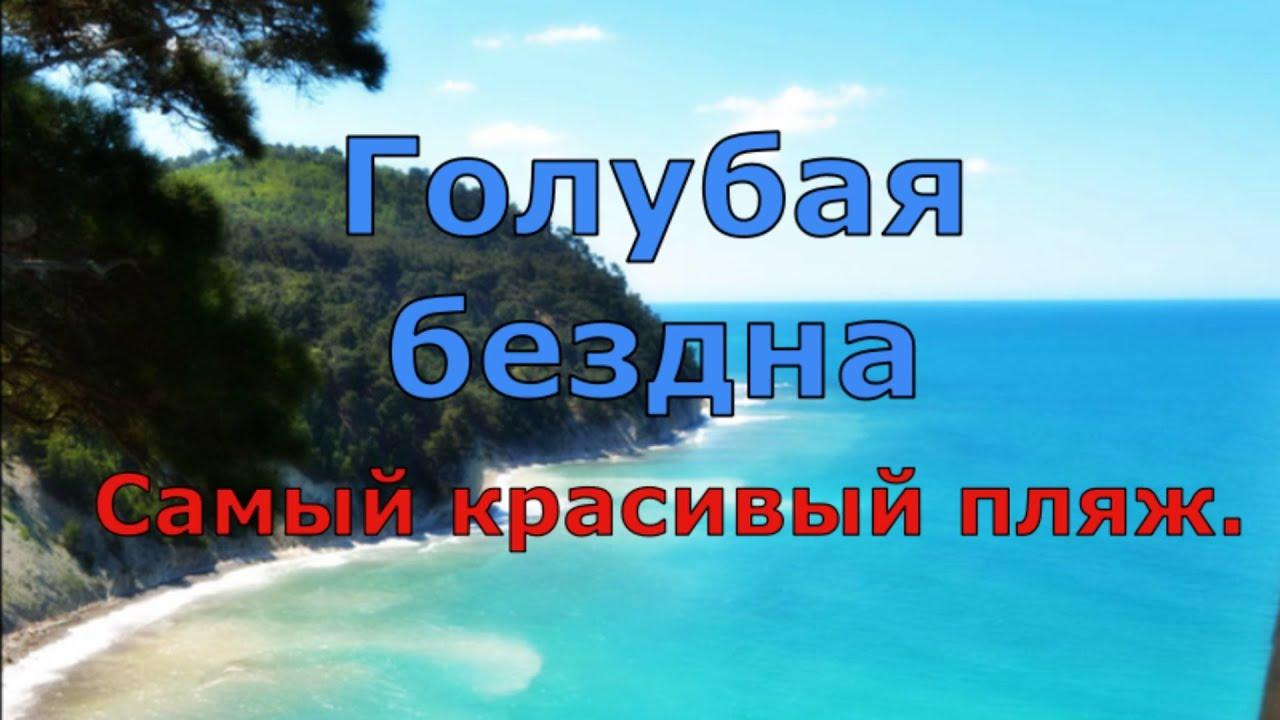 Джанхот. Пляж Голубая бездна. Самые красивые пляжи России. Море, кемпинг, обзор. (Папа Может)