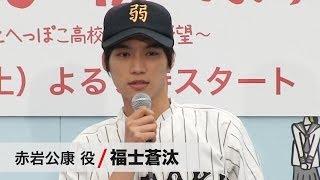 4月クール連続ドラマ 「弱くても勝てます ~青志先生とへっぽこ高校球児...