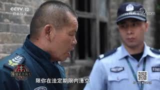 《道德观察(日播版)》 20190630 本案正在执行| CCTV社会与法
