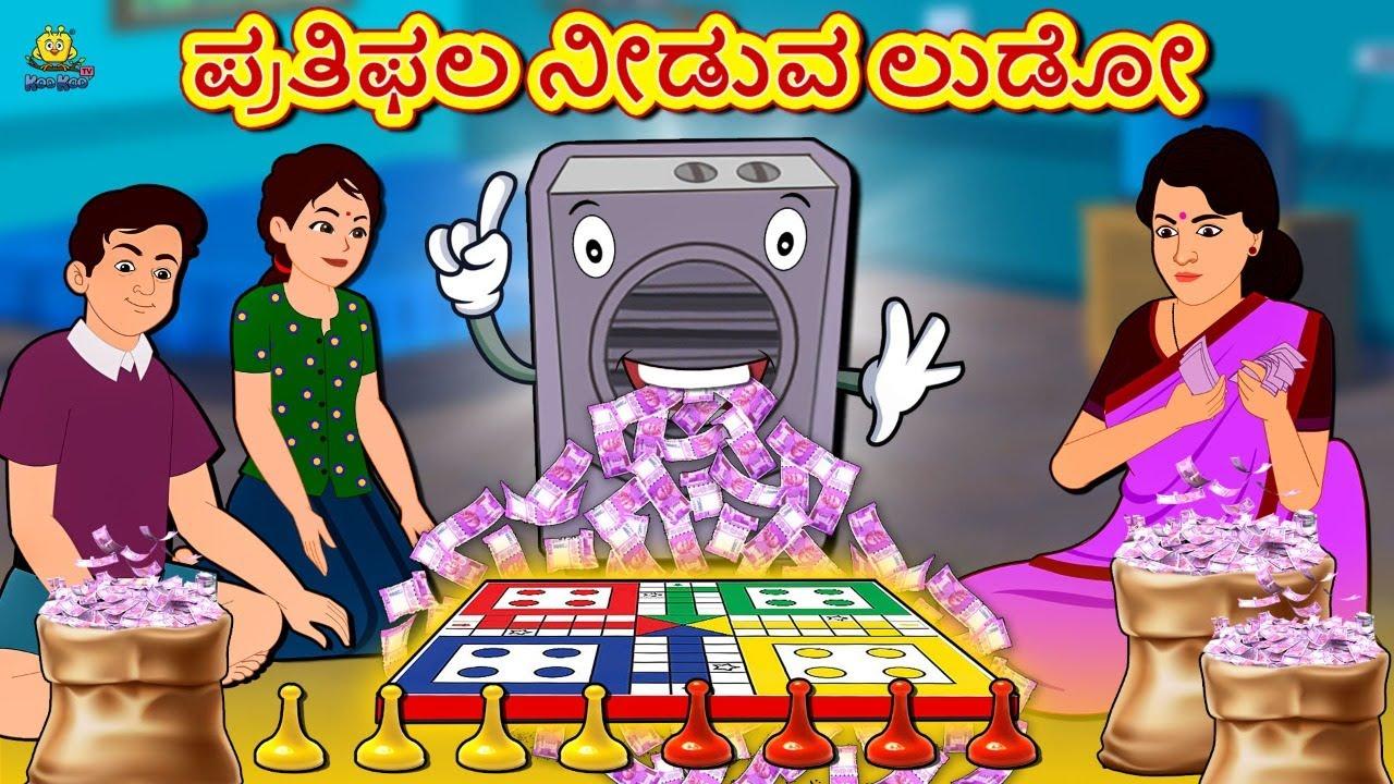 Kannada Moral Stories - ಪ್ರತಿಫಲ ನೀಡುವ ಲುಡೋ | Kannada Fairy Tales | Kannada Stories