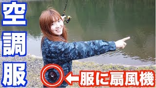 空調服を着て釣りに挑戦!!涼しくて快適!! thumbnail