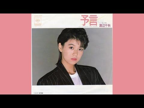 Chiaki Watanabe (渡辺千秋) - 予言/Yogen/Premonition (Instrumental/カラオケ)