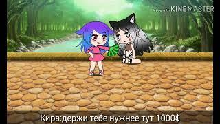 """Мини фильм """"Из бедной в богатую""""гача лайф"""