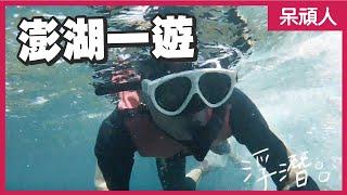 【V錄個】澎湖超美vlog !|呆頑人