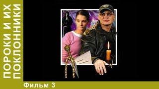 Пороки и их поклонники. 3 Серия. Сериал. Детективы.  StarMedia