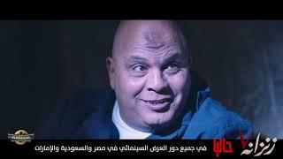 فيلم زنزانة ٧ - شاهد الزعامة عادل شكل داخل نزانة ٧